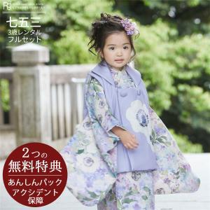 七五三(3歳女の子被布)0107 いちは アネモネ ラベンダー 紫 水彩 花柄 3歳女の子被布らくらく9点セット|rentaldress-kids