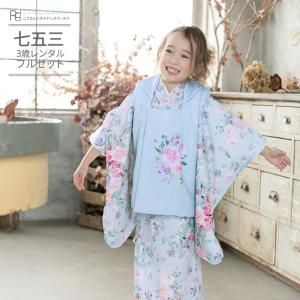 七五三(3歳女の子被布)0109 いちは ボタニカル ブルー/ミントグリーン 水彩 花柄 印象派 3歳女の子被布らくらく9点セット|rentaldress-kids