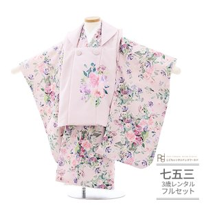 七五三(3歳女の子被布)0110 いちは ボタニカル ピンクベージュ 水彩 花柄 印象派 アンティーク 3歳女の子被布らくらく9点セット|rentaldress-kids