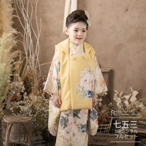 七五三(3歳女の子被布)0113 いちは クラシックローズ マスタードイエロー 黄色 水彩 花柄 印象派 アンティーク 3歳女の子被布らくらく9点セット|rentaldress-kids
