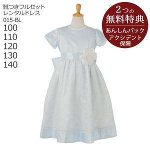 8286efe047bc1 子供ドレスレンタル 靴セット 女の子用フォーマルドレス 日本製 015-BL ブルー コサージュ付 100 110 120 130 140サイズ  キッズ 結婚式 七