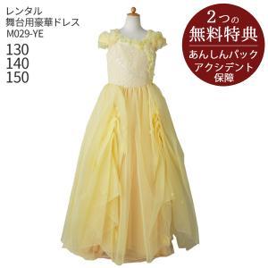 濃いイエローが華やかなドレス。生地をふんだんに使用しているので高級感が際立ちます。(ドレスのイメージ...