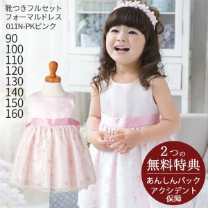 027f2f34be8a6 子供ドレスレンタル 靴セット 女の子用フォーマルドレス 日本製 011N-PK ピンク 女の子 90 100 110 120 130 140 150  160 キッズ 結婚式 七