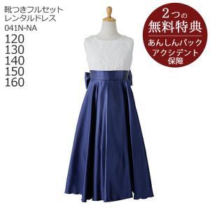 白と紺のメリハリの利いた配色が舞台映えするドレスです。身頃にはサテンの上に刺繍のレースを重ね、ビーズ...