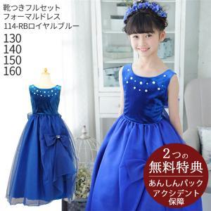 パッと目を引くあざやかなロイヤルブルーのドレスです。胸元にはライトを浴びてキラキラするようにラインス...