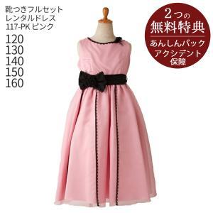 ca4098a1ccc98 子供ドレスレンタル 靴セット 女の子用フォーマルドレス 日本製 117-PK ピンク 女児 120 130 140 150 160サイズ キッズ  結婚式 七五三 写真