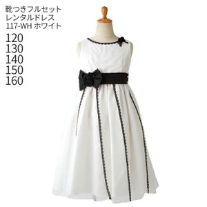 6736937e7507b 子供ドレスレンタル 靴セット 女の子用フォーマルドレス 日本製 117-WH ホワイト 女児 120 130 140 150 160サイズ キッズ  結婚式 七五三 写