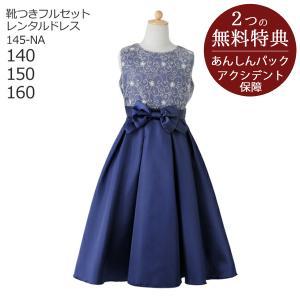 身頃のゴールドのチュールレースが華やか。シンプルな紺サテンのスカートが清楚で上品な印象のドレスです。...