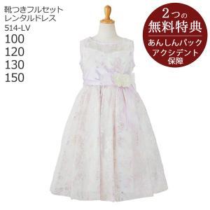 872bd6e7d2e76 子供ドレスレンタル 靴セット 女の子用フォーマルドレス 日本製 514-LV ラベンダー 女児 100 120 130 150サイズ キッズ 結婚式  七五三 写真