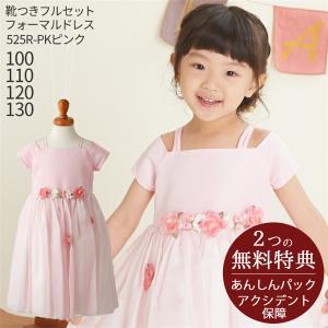 baee059f30a63 子供ドレスレンタル 靴セット 女の子用フォーマルドレス 日本製 525R-PK ピンク 女児 100 110 120 130 キッズ 結婚式 七五三  写真撮影 発表