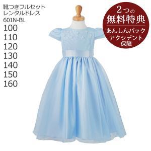 発色のはっきりとした水色のお袖付きドレスです。キレイなお色なので舞台などに大変よく映えます。ピアノな...