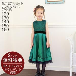 子供ドレスレンタル 靴セット 女の子用フォーマルドレス 日本製  770-GR グリーン 女児 120 130 140 150 160 キッズ 結婚式 七五三 写真撮影|rentaldress-kids