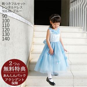 子供ドレスレンタル 靴セット 女の子用フォーマルドレス 日本製  931-BL ブルー 女児 90 100 110 120 130 140 キッズ 結婚式 七五三 写真撮影|rentaldress-kids