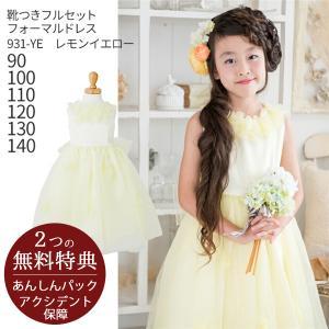ドレスと共布の柔らかなお花が胸元やスカートにフワフワと飾り付けられた可愛い雰囲気のドレスです。スカー...