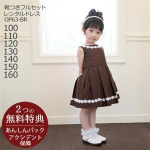 ボックスプリーツとお花のレースが可愛らしい上品なワンピース風ドレスです。お嬢様風の清楚な雰囲気です。...