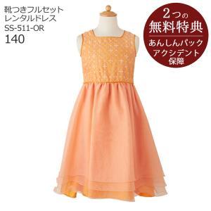 温かみのあるオレンジのドレスです。お顔映りもよく、華やかなので舞台にぴったりです。身頃は刺繍やスパン...
