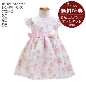 9a3006148cc7e 子供ドレスレンタル 靴セット 女の子用ベビーフォーマルドレス フローラ flora 日本製 ピンク 女児 80 90 95 キッズ 結婚式 七五三  写真撮