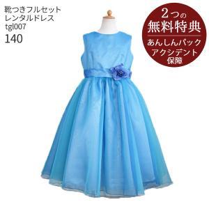 子供ドレスレンタル  靴セット 女の子用フォーマルドレス 日本製 tgl007 ターコイズ×ブルー ジュニア キッズ 結婚式 140|rentaldress-kids