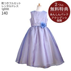 子供ドレスレンタル  靴セット 女の子用フォーマルドレス 日本製  tgl008 ブルー×ゴールド ジュニア キッズ 結婚式 140|rentaldress-kids