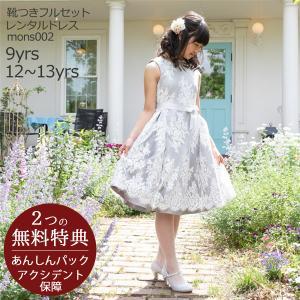 子供ドレスレンタル  靴セット 女の子用フォーマルドレス MONSOON バレリアレースドレス mons002 グレー 130 150 rentaldress-kids