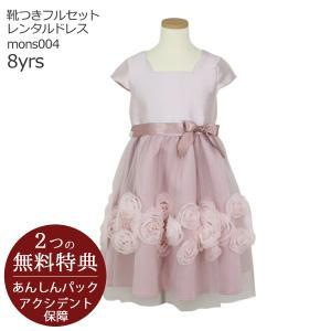 子供ドレスレンタル  靴セット 女の子用フォーマルドレス MONSOON ピオニーカスケードドレス mons004 ピンク 130 rentaldress-kids