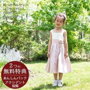 子供ドレスレンタル  靴セット 女の子用フォーマルドレス MONSOON エノーラフラワードレス mons005 ピンク 120 150 rentaldress-kids