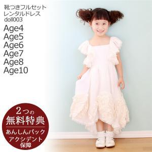 子供ドレスレンタル  靴セット 女の子用フォーマルドレス dollcake オープンバックピーコックドレス アイボリーホワイト doll003 90 95 100 110 120 130 140|rentaldress-kids