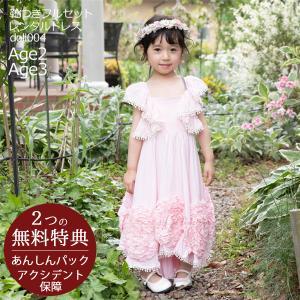 子供ドレスレンタル  靴セット 女の子用フォーマルドレス dollcake オープンバック ピーコックドレス ピンク doll004 80 90|rentaldress-kids