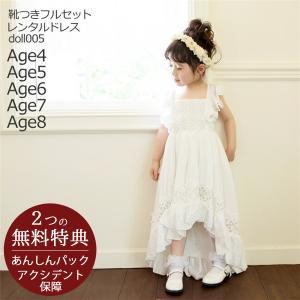 子供ドレスレンタル  靴セット 女の子用フォーマルドレス dollcake マダムバラフライドレス アイボリーホワイト doll005 90 95 100 110 120 130|rentaldress-kids