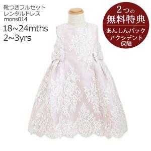 子供ドレスレンタル  靴セット MONSOON ベビーバレリアレースドレス mons014 ピンク 女の子 80 90 100サイズ キッズ  結婚式 七五三 rentaldress-kids