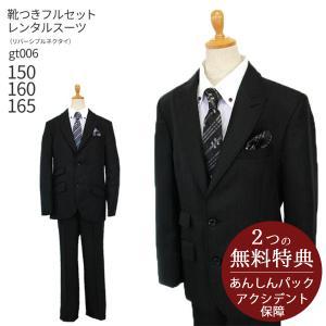 フォーマル子供服 子供スーツ 靴セット 男児ジュニアJrスーツセット gt006 ヒロミチナカノhiromichi nakano黒無地ストライプ織り フォーマル 150 160 165 rentaldress-kids