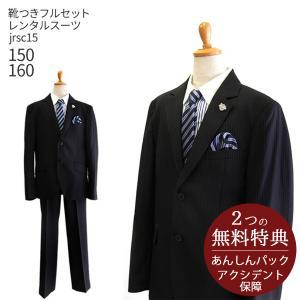 902448aff7f7f フォーマル子供服 子供スーツ 靴セット 男児ジュニアJrスーツセット jrsc15黒 フォーマル 男の子 シャツ パンツ 150 160サイズ キッズ  こど