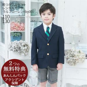 シャツやネクタイなどが全てコーディネートされた男児セットアップスーツハーフパンツセットです。結婚式の...