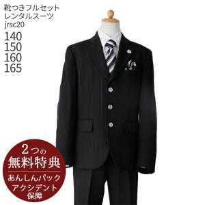 ca548e2284cf5 フォーマル子供服 靴セット 子供スーツ 男児ジュニアJrスーツセット jrsc20 フォーマル 男の子 シャツ パンツ 140 150 160 165 サイズ キッ
