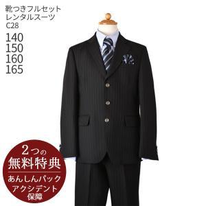 6d73fce0180f2 フォーマル子供服 子供スーツ 靴セット 男児ジュニアJrスーツセット C28 黒 フォーマル 男の子 シャツ パンツ 140 150 160  165サイズ キッ