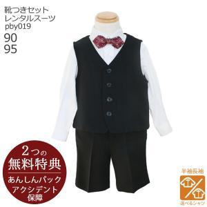 932ddfe4ca534 こどもフォーマル服 子供スーツ 選べる半袖長袖シャツ 靴セット ベビー用ベストスーツセット pby019 半ズボン フォーマル 男の子 半袖
