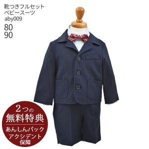 フォーマル子供服  子供スーツ  靴セット ベビースーツセット 紺ストライプ aby009 半ズボン フォーマル 男の子 シャツ パンツ 80 90サイズ|rentaldress-kids