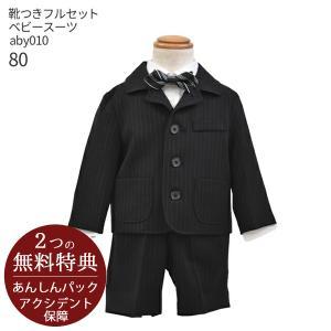 29d7866ccb698 フォーマル子供服 子供スーツ 靴セット ベビースーツセット 黒ストライプ aby010 半ズボン フォーマル 男の子 シャツ パンツ 80サイズ ベビ
