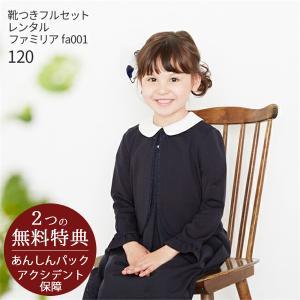 人気のファミリアから女の子用ボレロつきワンピースセットをご用意しました。ネイビーの白い丸襟つきワンピ...