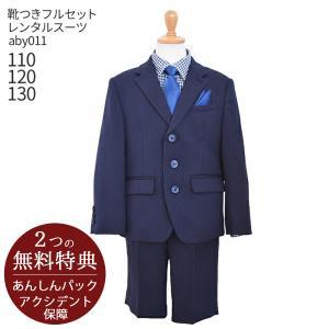 シャツやネクタイなどが全てコーディネートされた 男児セットアップスーツハーフパンツセットです。ストラ...
