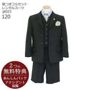 フォーマル子供服  子供スーツ  靴セット 子供服 男児スーツセットベスト付き gt023 ヒロミチナカノ hiromichi nakano 半ズボン フォーマル 男の子 120サイズ rentaldress-kids