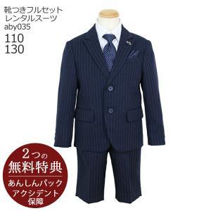 フォーマル子供服  子供スーツ  靴セット MICHIKO LONDON KOSHINO 男児スーツ ネイビーストライプ aby035 男の子 110 130 入学式 卒業式 ブランド|rentaldress-kids