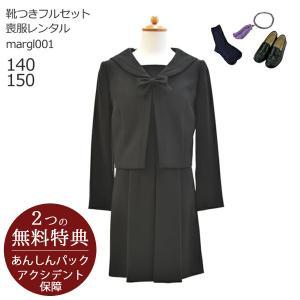 喪服  黒靴下&お数珠セット  フォーマル子供服  靴セット ジュニア レディース ブラックmargl001 日本製 ワンピースアンサンブルセット140 150 9号|rentaldress-kids
