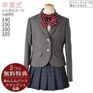卒業式 スーツ 女の子 3泊4日 靴なし 子供服 ジュニア フォーマルスーツ rogl003 グレーブレザー チェックスカート|rentaldress-kids