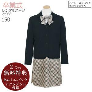 卒業式 スーツ 女の子 3泊4日 靴なし 子供服  バーバリー 女の子スーツセット gt033 150 rentaldress-kids