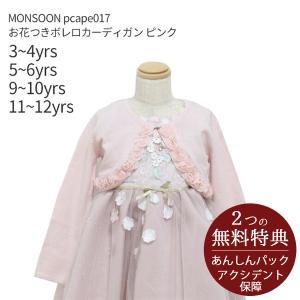 ドレスと同時レンタルで送料お得に 子どもフォーマル小物 pcape017 お花つきボレロカーディガン ピンク MONSOON フォーマル 女の子 90 100 110 130 140 150 rentaldress-kids