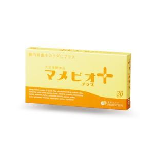 マメビオシリーズ とは藤田紘一郎先生でおなじみの今話題の土壌菌カプセルです。 乳酸菌を含む腸内細菌(...