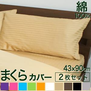 枕カバー 2枚セット ロング 43×90cm サテンストライプ 彩の写真