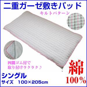 敷きパッド 綿100% シングル 二重ガーゼパッド 100×205
