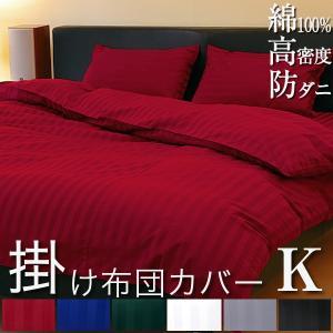 掛け布団カバー キング サテンストライプ 雅 230×210cmの写真